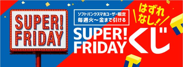 スーパーフライデーくじ.png