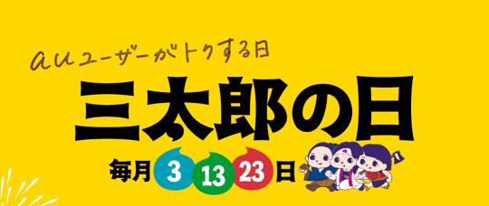 三太郎ロゴ.png