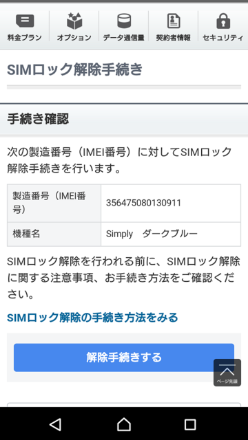 9IMEI確認.png