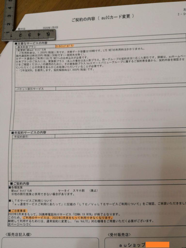 変更 契約 Au 年 2 機種