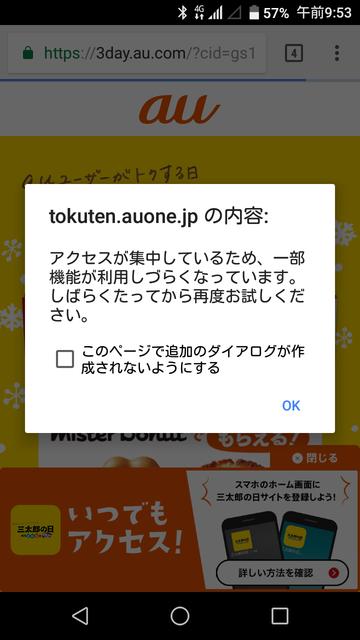 Screenshot (2017%2F12%2F23 午前9_53_47).png