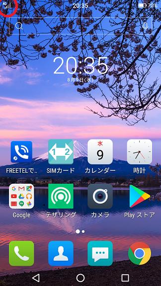 Screenshot_20170809-203525.png