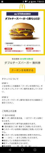 Screenshot_2018-10-03-16-23-06.png