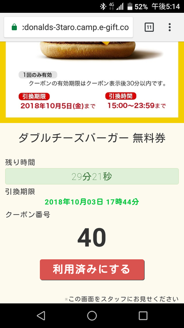 Screenshot_2018-10-03-17-14-45.png