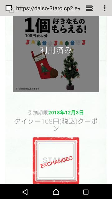 Screenshot_20181203-113127.png