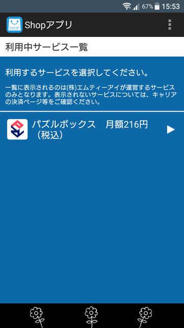 Screenshot_20190122-155332.png